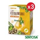 【特價】三多印加果油軟膠囊80粒×3盒...