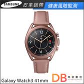 加碼贈 Samsung Galaxy Watch3 不鏽鋼 41mm (藍牙) 智慧型手錶(R850)(6期0利率)-送閃充充電板+玻璃貼+充電線