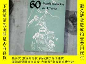 二手書博民逛書店60罕見scenic wonders in china(英文版)