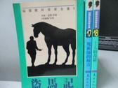 【書寶二手書T1/兒童文學_MAG】盜馬記_魔術師的傳奇_土人的毒箭_共3本合售