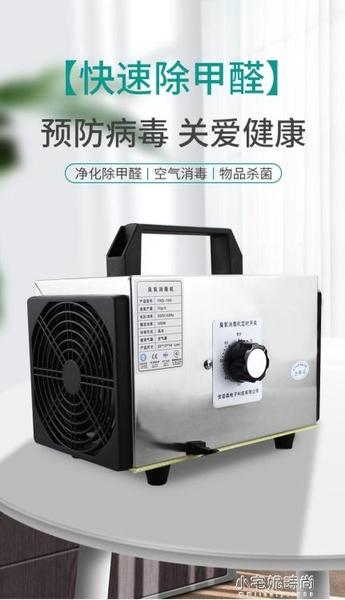 臭氧消毒機空氣消毒殺菌臭氧機臭氧發生器消毒預防病毒感染 YXS 【快速出貨】