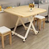 餐桌 折疊桌簡易家用小戶型餐桌擺攤出租屋戶外便攜式吃飯小正方型桌子【快速出貨】