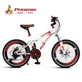 自行車20寸童車男女孩小學生山地車單車xw