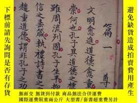 二手書博民逛書店手抄本罕見初學論說精華(第三.四冊 線裝)8722