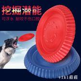 寵物玩具 耐咬不傷嘴可浮水專用狗飛盤邊牧飛碟訓練互動 nm7584【VIKI菈菈】