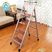 梯子家用折疊人字梯爬梯井加厚室內多功能鋁合金梯子實木梯