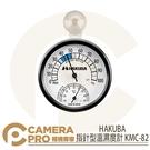 ◎相機專家◎ HAKUBA 指針型濕度計 KMC-82 防潮用具 溫度計 防潮箱用 濕度計 HA333176 公司貨