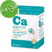 【台塑生醫】益菌活力鈣複方粉末(30入/盒 ) 3盒/組