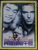 挖寶二手片-M10-047-正版DVD-華語【與查理斯午餐】-劉青雲 李綺紅(直購價)