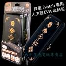 L496【魔物獵人主題】 NS 良值 SWITCH EVA 保護包 硬殼包 主機包 收納包 【台中星光電玩】