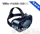 vr眼鏡 vr眼鏡手機專用頭戴式虛擬現實立體3D電影體感游戲ar眼睛智慧華為 7月特惠