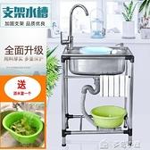 水槽廚房304不銹鋼水槽雙槽單槽帶支架子家用洗手盆簡易洗菜盆洗碗池 多色小屋YXS