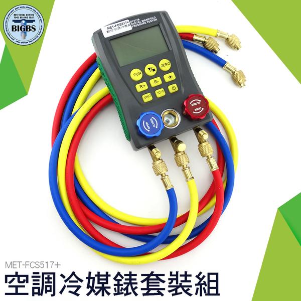 利器五金 汽車空調 居家空調冷媒錶 數位空調冷媒錶 冷媒表組空調專用 加氟表 FCS517