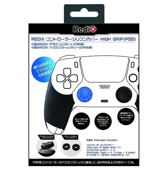 【玩樂小熊】PS5專用 Redix High Grip DS5控制器用 FPS支援套件 握把止滑 類比套 緩衝環