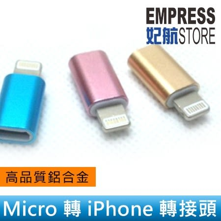 【妃航】高品質/鋁合金 Micro USB to 轉 iPhone/8Pin 轉接頭/轉換頭 三星/HTC 手機/平板