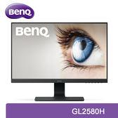 【免運費】BenQ 明基 GL2580H 25型 TN 寬螢幕 護眼 顯示器 / 24.5吋 / 不閃屏低藍光