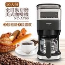 送!咖啡豆一包【國際牌Panasonic】10人份全自動研磨美式咖啡機 NC-A700