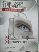 【書寶二手書T1/行銷_YKI】行銷管理:實戰指南與精華理論(3版)_戴國良