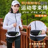運動跑步腰包男女防盜隱形貼身手機包多功能小包防水手機健身腰包 小確幸生活館