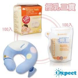 傳佳知寶 多功能防水透氣授乳枕+拋棄式乳墊100入+母乳冷凍袋100入