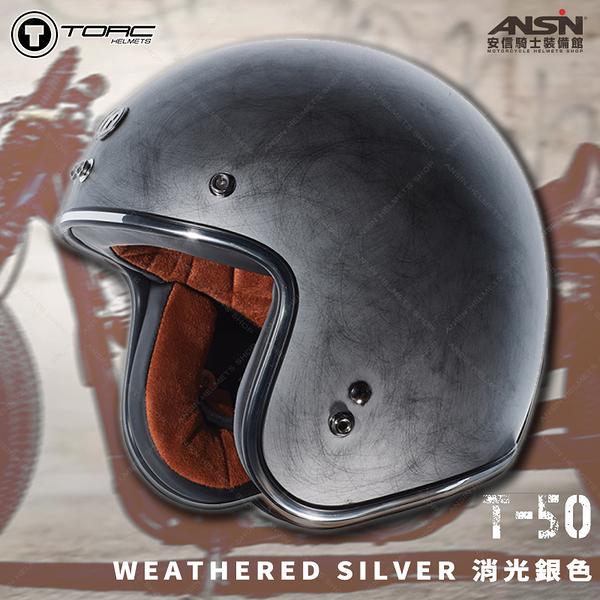 [安信騎士] 美國 TORC T50 彩繪 WEATHERED SILVER 消光銀色 半罩 哈雷 復古帽 雙D扣