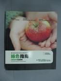 【書寶二手書T3/動植物_HGX】綠色指南_原價420_GreenGuide