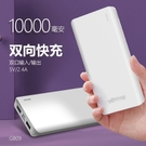 行動電源 10000毫安大容量快充手機通用雙USB口聚合物移動電源電池充電寶【快速出貨八折下殺】