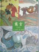 【書寶二手書T2/少年童書_ZAV】繪本中國故事寶庫-寓言(三)_林海音