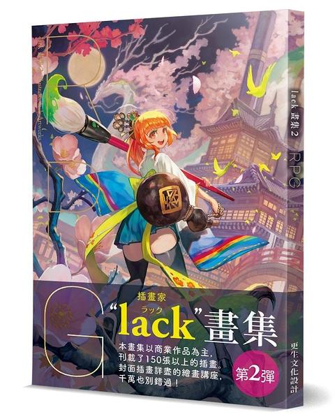 lack畫集(2):RPG