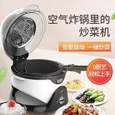 炒菜機 全自動炒菜機家用滾筒智慧咖啡豆干果烘焙薯條機烹飪鍋空氣炸鍋 MKS阿薩布魯