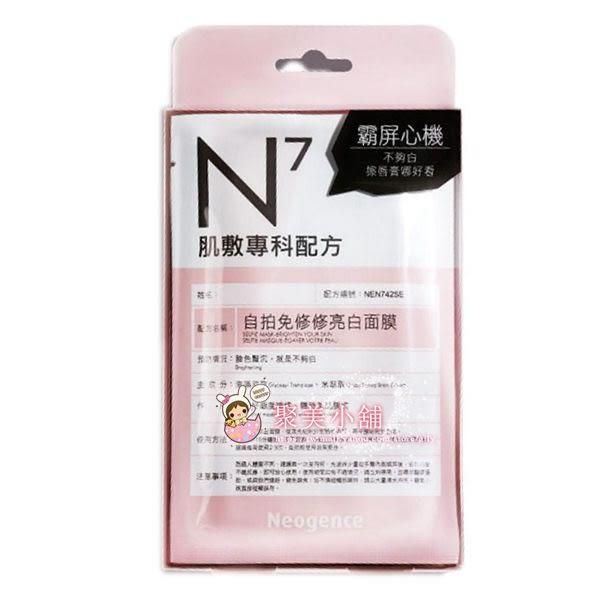 Neogence  霓淨思 N7自拍免修修亮白面膜 4入/盒【聚美小舖】