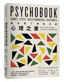 (二手書)讓你更了解自己的心理之書:專業又有趣的心理遊戲、心理問卷與心理測驗..
