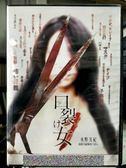 影音專賣店-Y58-036-正版DVD-日片【口裂女1】-水野美紀 佐藤江梨子
