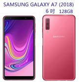 SAMSUNG Galaxy A7 (2018) 6 吋 128G 4G + 4G 雙卡雙待 後置三鏡頭手機【3G3G手機網】