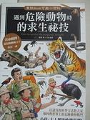 【書寶二手書T4/少年童書_ILD】遇到危險動物時的求生秘技_今泉忠明,  賴惠鈴