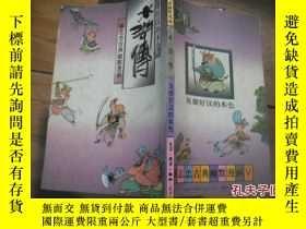 二手書博民逛書店蔡志忠古典幽默漫畫:水滸傳罕見英雄好漢的本色9740 蔡志忠 生