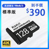 128g記憶卡 高速行車記錄儀專用 sd監控攝像頭相機存儲 手機tf卡【免運】
