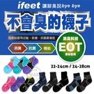 【任選3雙免運】【衣襪酷】ifeet 不會臭的襪子 除臭運動襪 消臭+抗菌+抗UV 男女適穿 名洲織造