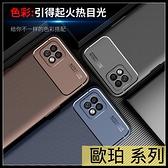 【萌萌噠】歐珀 OPPO A73 (5G) 2020版 時尚經典商務新款 碳纖維紋 創意甲殼蟲 全包矽膠軟殼 手機殼