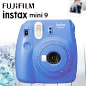 mini 9 拍立得 限定藍 富士 Fujifilm 公司貨 保固一年
