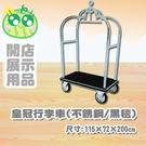 皇冠行李車(不銹鋼/黑毯)/H308