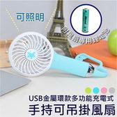 Meekee USB多功能金屬環款充電式手持可吊掛風扇