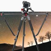 攝影滑軌 攝世度 單反跟焦滑軌 跟拍掃景 碳纖維攝像攝影 電控電動延時軌道 igo【美物居家館】