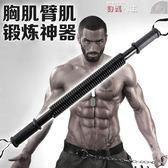 握力棒 臂力器40kg50公斤30練臂肌胸肌鍛煉健身器材家用男壓臂力棒 數碼人生igo