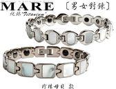 【MARE-純鈦】男女對鍊 系列:珍珠母貝  款
