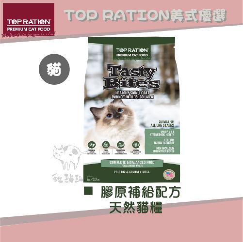 TOP RATION美式優選[膠原補給配方天然貓糧,18kg,台灣製]