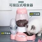 熱賣餵食器 貓咪自動喂食器狗糧機貓糧喂貓喂水一體狗狗飲水自助投食寵物用品 LX【618 狂歡】
