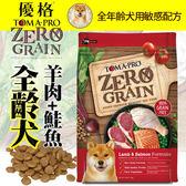 【zoo寵物商城】優格OPTIMA 0%零穀》全齡犬羊肉+鮭魚敏感配方-5.5lb/2.49kg