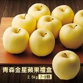 【屏聚美食】日本青森金星蘋果2.5kg禮盒(7-9顆)