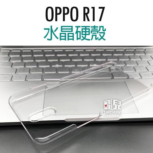 【妃凡】晶瑩剔透!OPPO R17 手機保護殼 透明殼 水晶殼 硬殼 手機殼 保護殼 198
